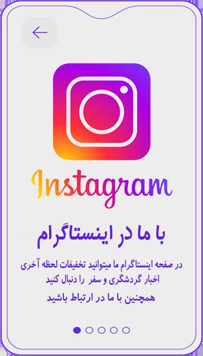safarme-سفرمی-سفر می-اینستاگرام سفرمی-بلیط لحظه آخری-instagram-ارتباط با ما-