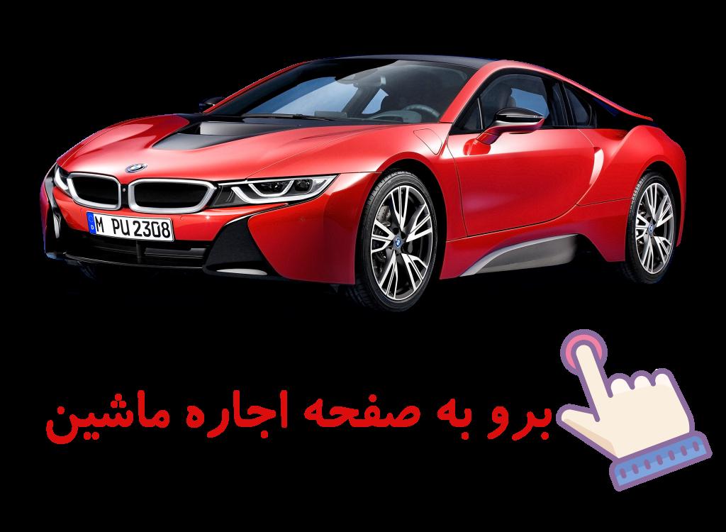 safarme-سفرمی-اجاره ماشین